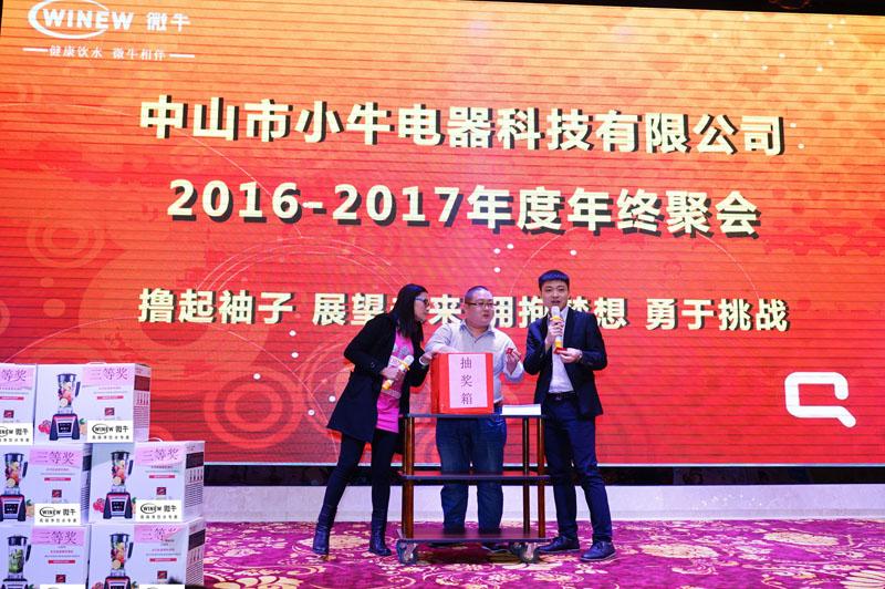 2016-2017中山市小牛电器科技有限公司年终聚会